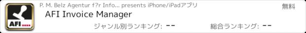 おすすめアプリ AFI Invoice Manager