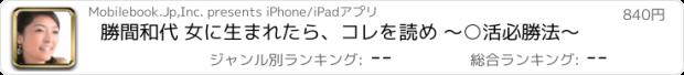 おすすめアプリ 勝間和代 女に生まれたら、コレを読め ~○活必勝法~
