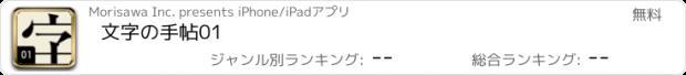 おすすめアプリ 文字の手帖01
