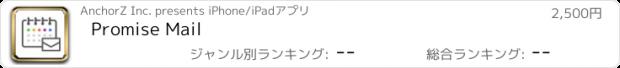 おすすめアプリ Promise Mail