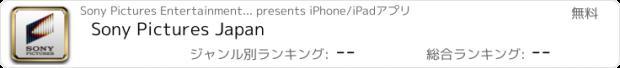 おすすめアプリ Sony Pictures Japan