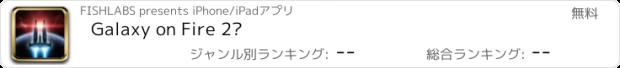 おすすめアプリ Galaxy on Fire 2™
