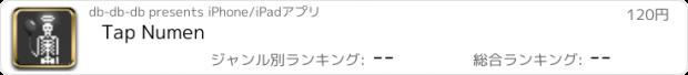おすすめアプリ Tap Numen