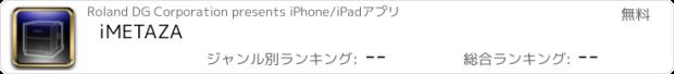 おすすめアプリ iMETAZA