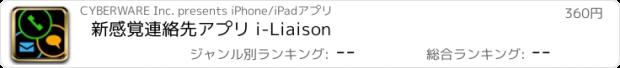 おすすめアプリ 新感覚連絡先アプリ i-Liaison