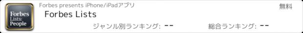 おすすめアプリ Forbes Lists