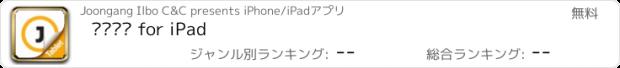 おすすめアプリ 중앙일보 for iPad