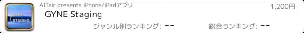 おすすめアプリ GYNE Staging