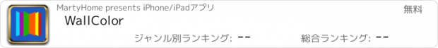 おすすめアプリ WallColor