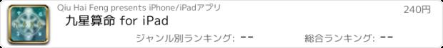 おすすめアプリ 九星算命 for iPad