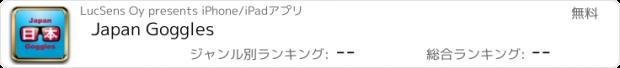 おすすめアプリ Japan Goggles