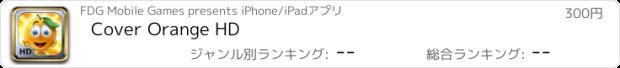 おすすめアプリ Cover Orange HD