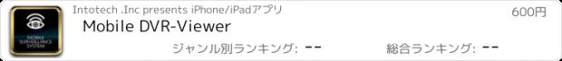 おすすめアプリ Mobile DVR-Viewer