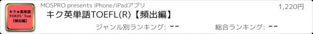 おすすめアプリ キク英単語TOEFL(R)【頻出編】