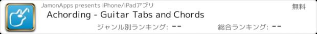 おすすめアプリ Achording - Guitar Tabs and Chords