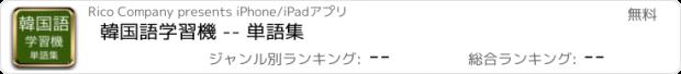 おすすめアプリ 韓国語学習機 -- 単語集