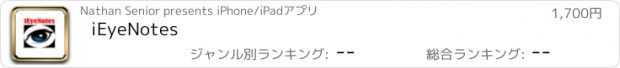 おすすめアプリ iEyeNotes