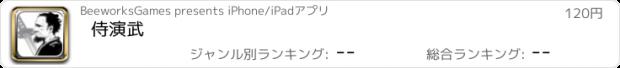おすすめアプリ 侍演武