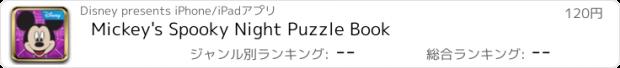 おすすめアプリ Mickey's Spooky Night Puzzle Book