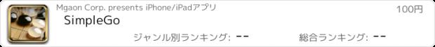 おすすめアプリ SimpleGo