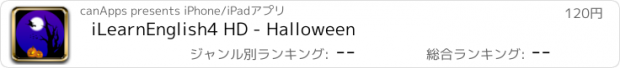 おすすめアプリ iLearnEnglish4 HD - Halloween
