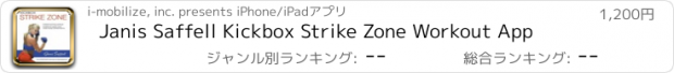 おすすめアプリ Janis Saffell Kickbox Strike Zone Workout App
