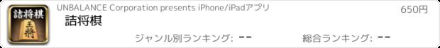 おすすめアプリ 詰将棋