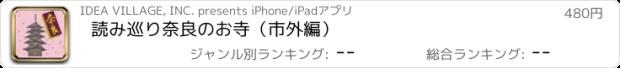 おすすめアプリ 読み巡り 奈良のお寺(市外編)