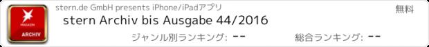 おすすめアプリ stern Archiv bis Ausgabe 44/2016