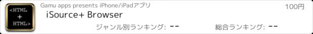 おすすめアプリ iSource+ Browser