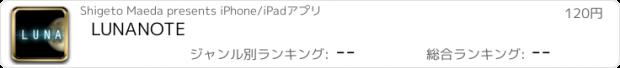 おすすめアプリ LUNANOTE