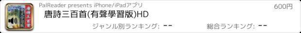 おすすめアプリ 唐詩三百首(有聲學習版)HD