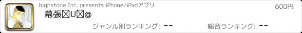おすすめアプリ 幕張 Ⅱ