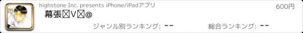 おすすめアプリ 幕張 Ⅲ