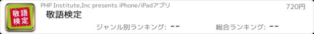 おすすめアプリ 敬語検定