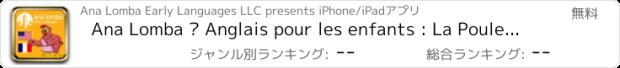 おすすめアプリ Ana Lomba – Anglais pour les enfants : La Poule Rousse (Histoire Bilingue Anglais-Français)