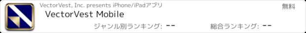 おすすめアプリ VectorVest Mobile