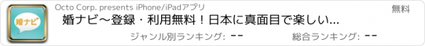 おすすめアプリ 婚ナビ 〜登録・利用無料!日本に真面目で楽しい婚活を!婚ナビは運命の出会いを提供します〜