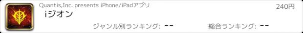 おすすめアプリ iジオン