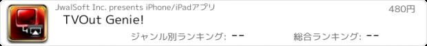 おすすめアプリ TVOut Genie!