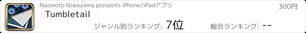おすすめアプリ Tumbletail