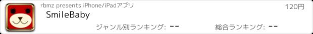 おすすめアプリ SmileBaby