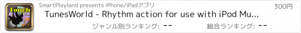 おすすめアプリ TunesWorld - Rhythm action for use with iPod Music.