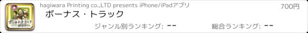 おすすめアプリ ボーナス・トラック