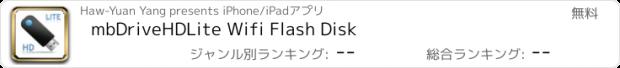 おすすめアプリ mbDriveHD Free - WiFi flash disk for iPad