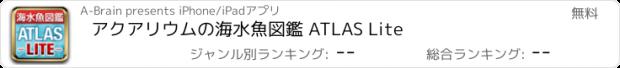 おすすめアプリ アクアリウムの海水魚図鑑 ATLAS Lite