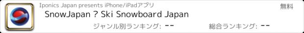 おすすめアプリ SnowJapan – Ski Snowboard Japan