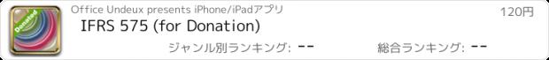 おすすめアプリ IFRS 575 (for Donation)