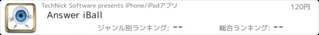 おすすめアプリ Answer iBall