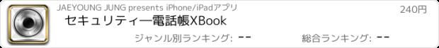 おすすめアプリ セキュリティ―電話帳 XBook